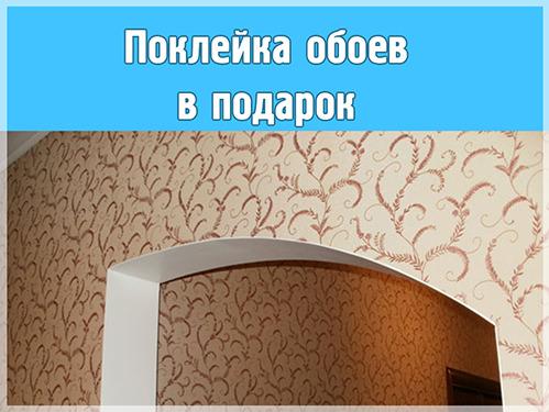 Натяжной потолок и поклейка обоев в подарок киров 64